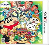 NINTENDO 3DS Crayon Shin Chan Gekiatsu ! Oden wa Rudo Dai Konran!! JAPANESE VERSION For JAPANESE SYSTEM ONLY !!