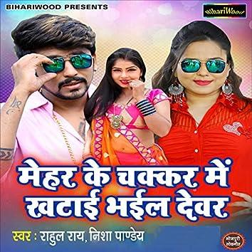 Mehar Ke Chakkar Me Khatai Bhail Dever