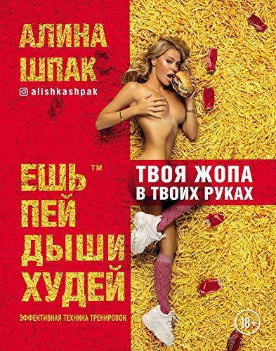 Ешь, пей, дыши, худей: Твоя жопа в твоих руках (Talanta agency) (Russian Edition)