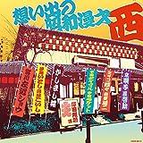 ザ・ベスト 想い出の昭和漫才 西<澤田隆治選>