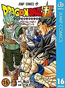 ドラゴンボール超 16 (ジャンプコミックスDIGITAL)