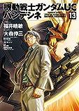 機動戦士ガンダムUC バンデシネ(13) (角川コミックス・エース)