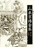 山東京伝全集<第10巻> 合巻5