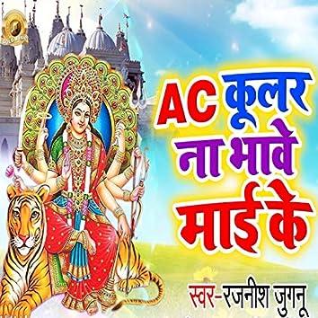 Ac Coolar Na Bhave Mai Ke