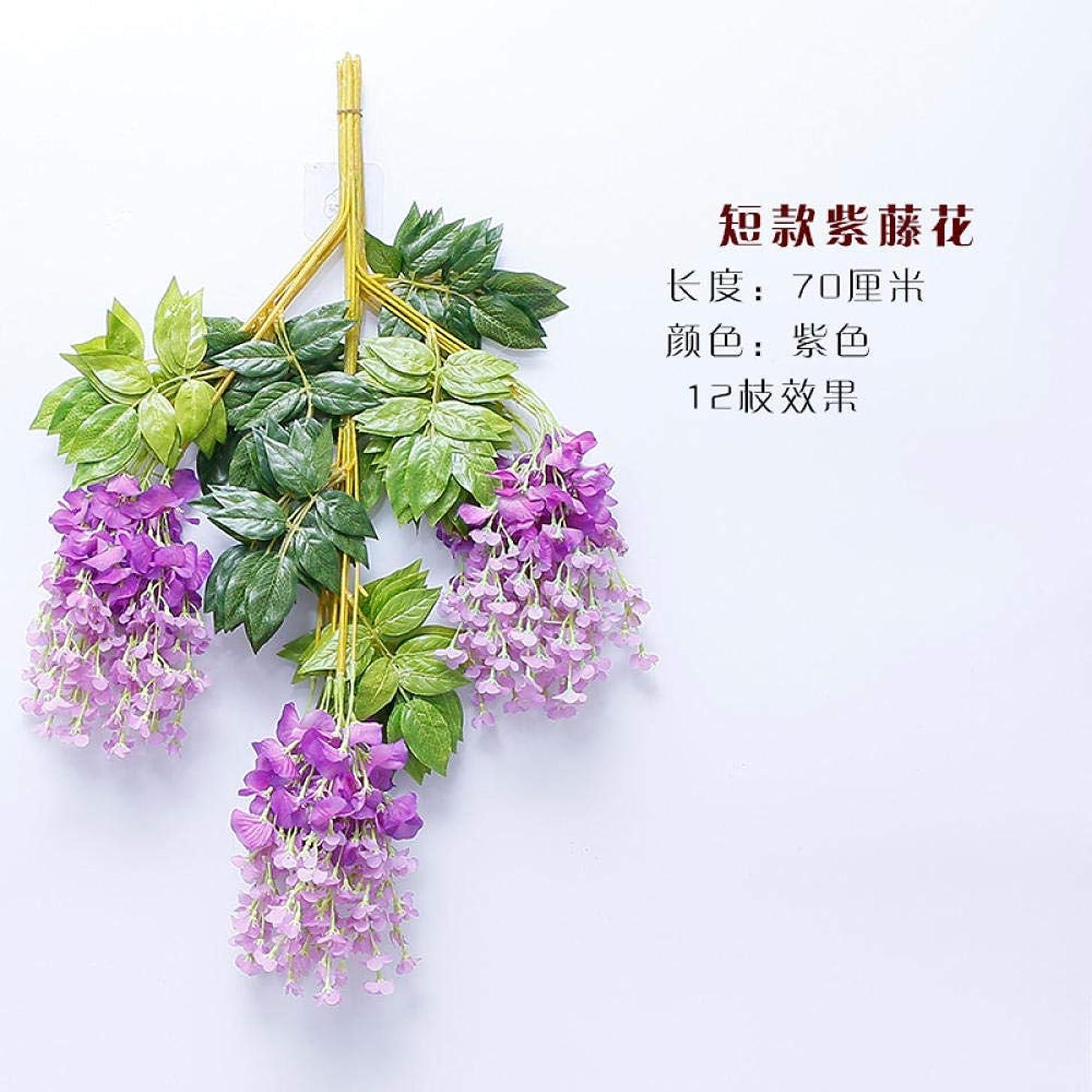 瀬戸際先行する腸Yuanyuxi結婚式の装飾造花リビングルームフェイクフラワープラスチック製の花つるシミュレーション藤花撮影屋内シーンの装飾@パープルショート