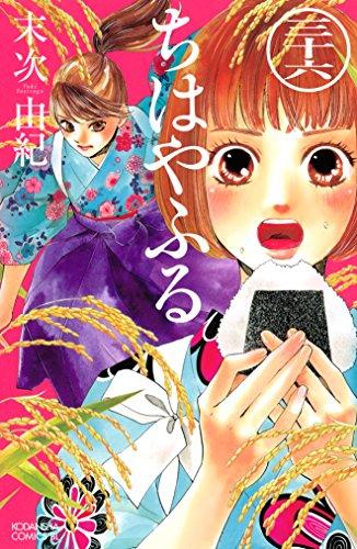 ちはやふる(36) (BE・LOVEコミックス)の詳細を見る