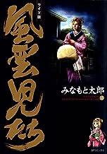 表紙: 風雲児たち 18巻 (SPコミックス)   みなもと太郎