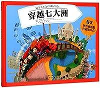 神奇火车之地图大冒险.穿越七大洲