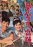 夢のハワイで盆踊り[DVD]