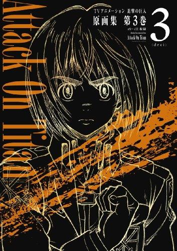 Attack on Titan 'Shingeki no Kyojin' Art...