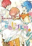 虹色セプテッタ 2 (アース・スターコミックス)