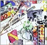 芸術あそび―ワークショップつくるみる美術ハンドブック