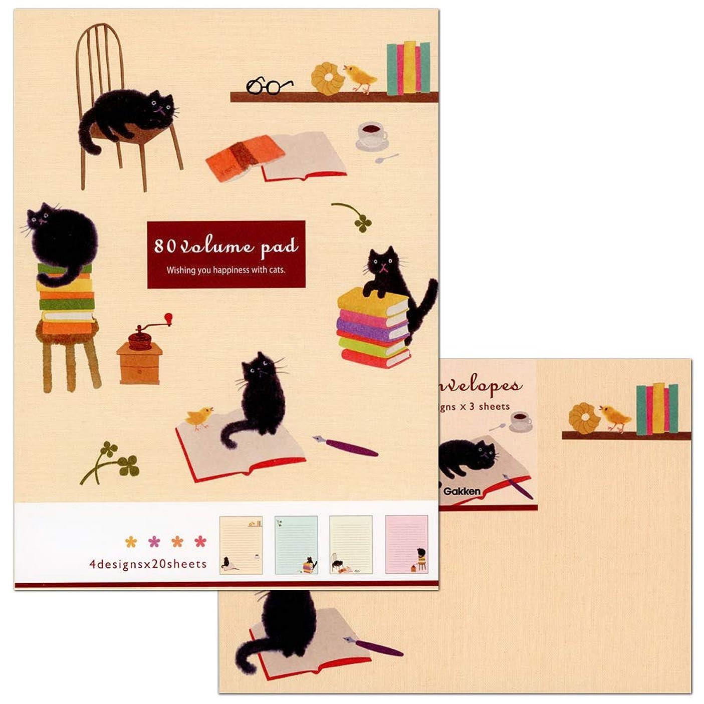 やさしく編集する休暇レターセット ボリュームレター 黒猫 ED038-13/ED025-69 (31) 4柄 便箋80枚?封筒12枚 手紙 てがみ 学研ステイフル