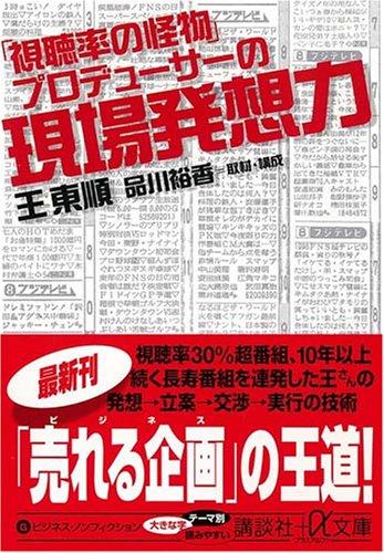 「視聴率の怪物」プロデューサーの 現場発想力 (講談社プラスアルファ文庫)