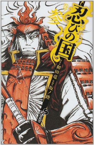 忍びの国 (3) (ゲッサン少年サンデーコミックス)