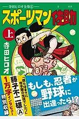 スポーツマン佐助【上】 (マンガショップシリーズ 340) コミック