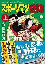 スポーツマン佐助【上】 (マンガショップシリーズ 340)