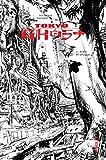 TOKYO GHOST tome 1 ED.N&B - URBAN COMICS - 29/04/2016