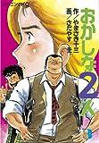 おかしな2人(3) (モーニングコミックス)