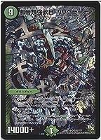 デュエルマスターズ 邪帝類強欲目 カリグラーティ(スーパーレア)/スーパーレア100%パック(DMX19)/ ドラゴン・サーガ/シングルカード