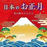日本のお正月~春の海・さくらさくら~