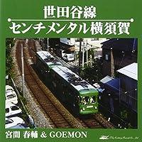 世田谷線/センチメンタル横須賀