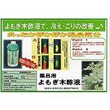 風呂用 よもぎ木酢液 天然100% 490ml ×10個セット