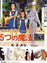The Cat Returns 27 x 40 Movie Poster - Japanese Style A