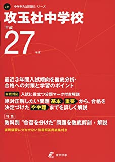 攻玉社中学校 27年度用 (中学校別入試問題シリーズ)