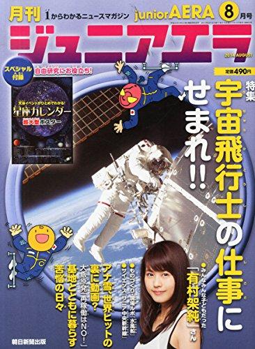 月刊 junior AERA (ジュニアエラ) 2014年 08月号 [雑誌]の詳細を見る