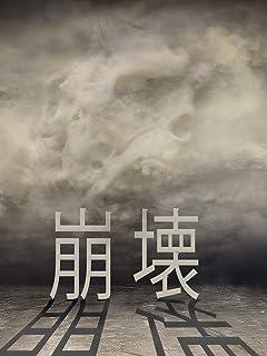崩壊 - Collapse