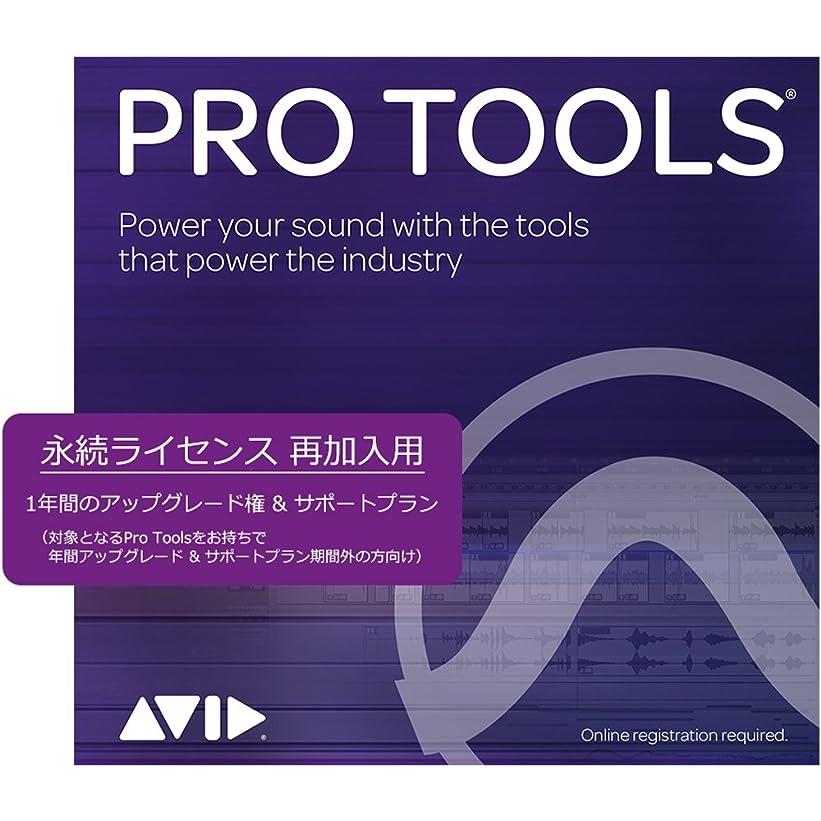 控えめな持ってる取り戻す【国内正規品】Annual Upgrade Plan Reinstatement for Pro Tools (Pro Tools 12 アップグレードプラン再加入用) 9935-66087-00