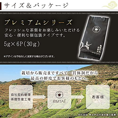 RIMTAE白毫銀針プレミアム30g(5gX6p)はくごうぎんしんホワイトティー福建省産