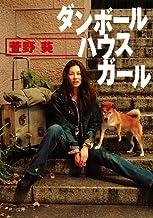 表紙: ダンボールハウスガール (角川文庫) | 萱野 葵