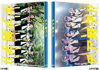 チア男子!! (特装限定版) [DVD]