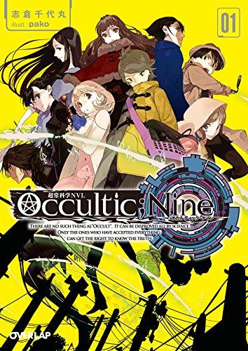 [画像:Occultic;Nine1 -オカルティック・ナイン- Occultic;Nine -オカルティック・ナイン- (オーバーラップ文庫)]