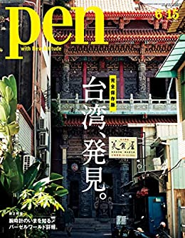 [Pen編集部]のPen (ペン) 「特集:完全保存版 台湾、発見。」〈2019年6/15号〉 [雑誌]