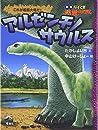アルゼンチノサウルス―これが超巨大竜だ!