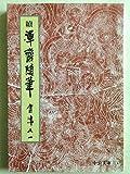 續渾齋隨筆 (中公文庫)