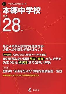 本郷中学校 28年度用 (中学校別入試問題シリーズ)