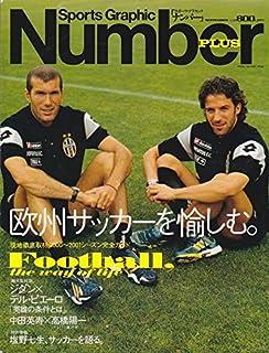 欧州サッカーを愉しむ。―2001-'02シーズン完全ガイド保存版 (Sports Graphic Number plus)