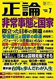 月刊正論 2020年 07月号 [雑誌]