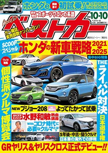 ベストカー 2020年10月10日号 [雑誌]