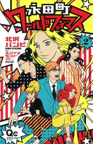 永田町ワールドフェイマス 2 (クイーンズコミックス)