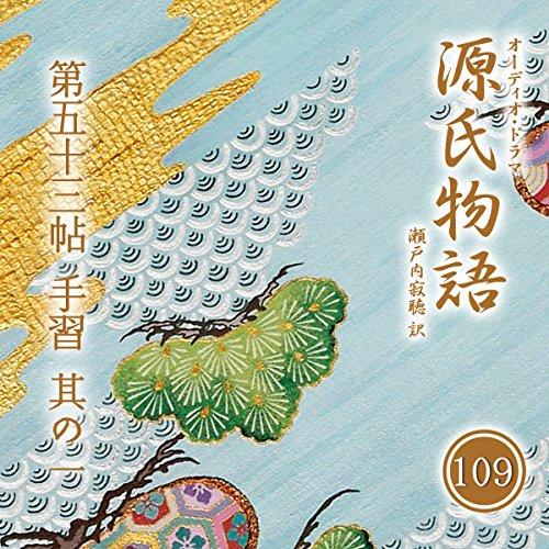 『源氏物語 瀬戸内寂聴 訳 第五十三帖 手習 (其ノ一)』のカバーアート