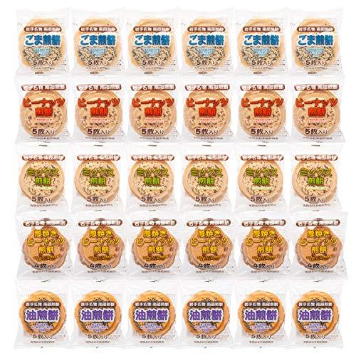 南部煎餅バラエティ5種詰め合わせ 30袋 〔ごま・ピーナッツ・ミックス・厚焼きピーナッツ・油×各6〕 岩手県 和菓子 宇部煎餅店