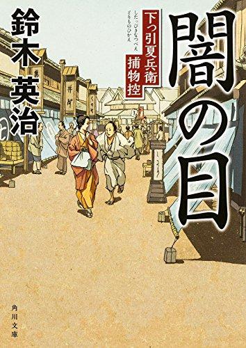 闇の目 下っ引夏兵衛捕物控 (角川文庫)