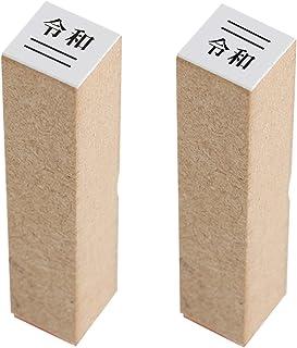 プラス 令和 スタンプ 取消線付改元セット (中) 木製 52-977