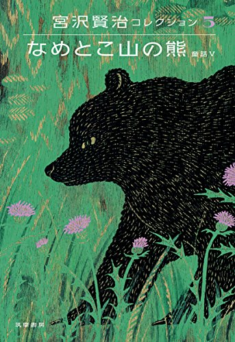 宮沢賢治コレクション 5 なめとこ山の熊: なめとこ山の熊―童話Vの詳細を見る