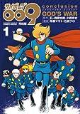 サイボーグ009完結編 conclusion GOD'S WAR(1) (少年サンデーコミックススペシャル)
